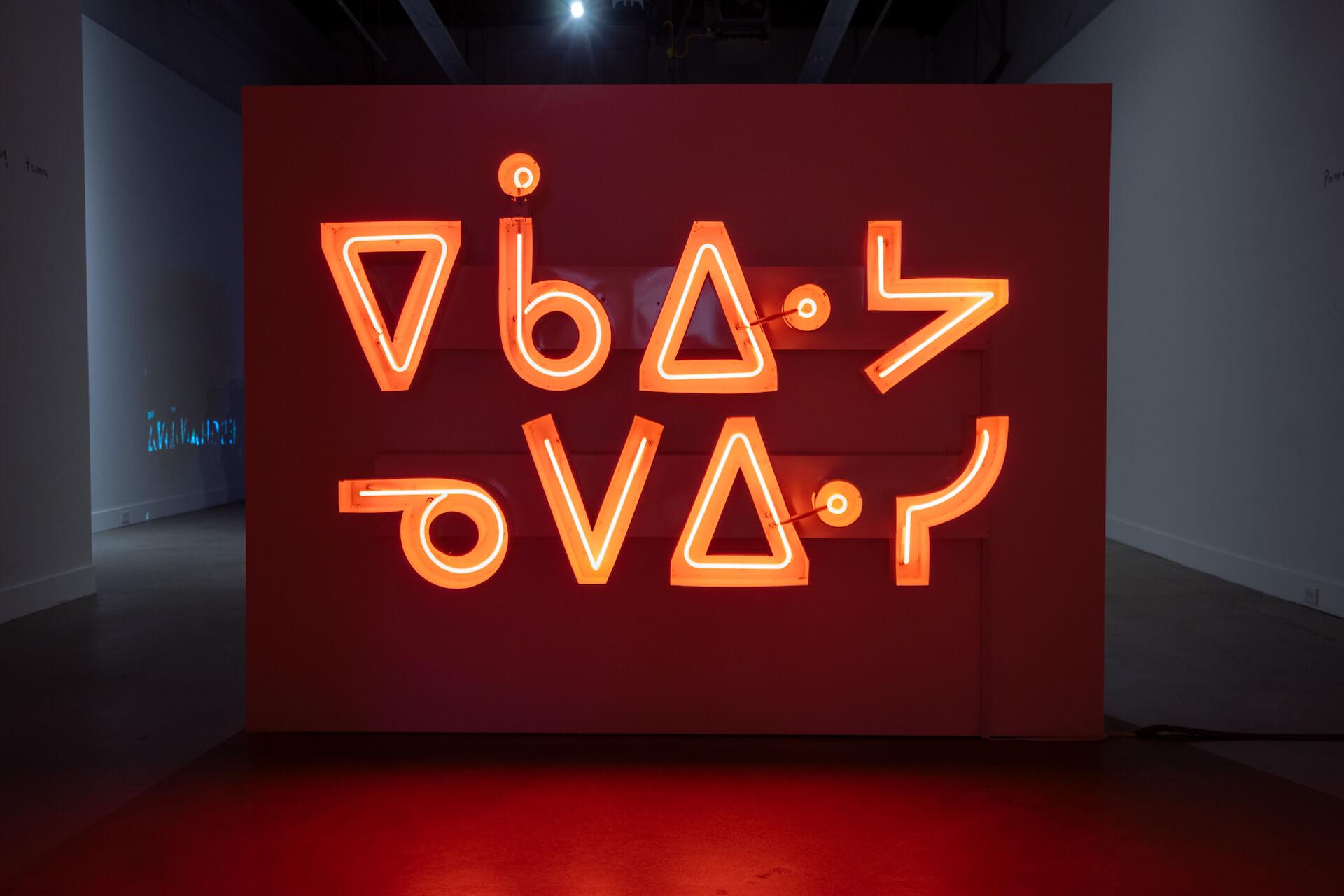 "Joi T. Arcand, ""ēkāwiya nēpēwisi (don't be shy)"", neon channel sign, 2017. Photo by Elyse Bouvier."