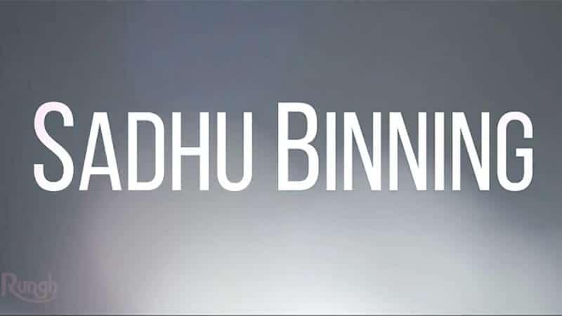 Sadhu Binning: Poetry Reading