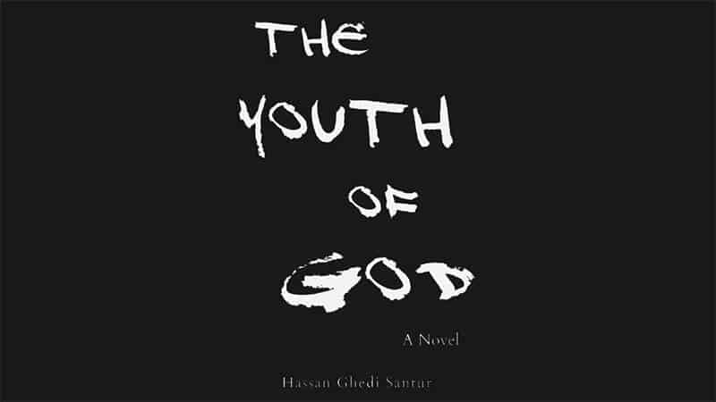 The Youth of God - by Hassan Ghedi Santur