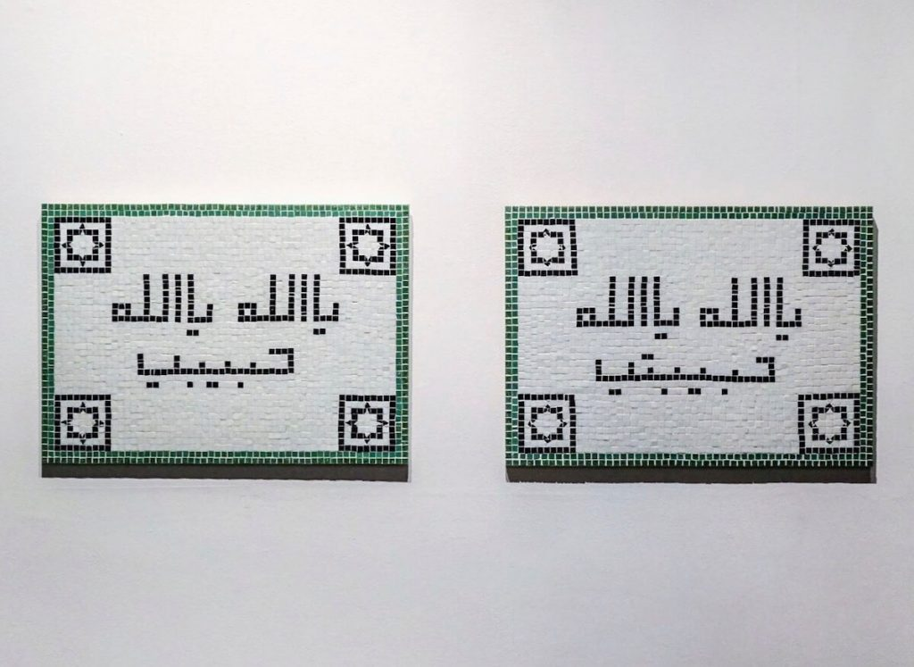 Jamelie Hassan, Habibye, (My love, male) & Habibitee (My love, female), glass mosaic tile mounted on plywood, 2018. Collection of the artist. Photo Credit: Sarmad Almouallem.